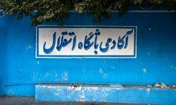 خبری که از رسانه استقلال حذف شد!+عکس