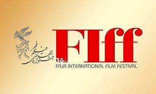 تصویری نوستالژیک روی پوستر جشنواره جهانی فجر/ عکس