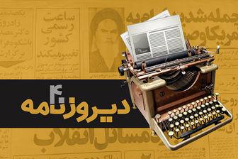 «دیروزنامه»، ویژه برنامه انقلابی رادیو ایران
