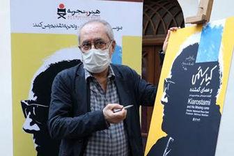 برگراری  آیین افتتاح مستند سینمایی «کیارستمی و عصای گمشده»