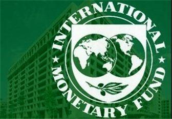 پیش بینی صندوق بین المللی پول از رشد اقتصاد جهان