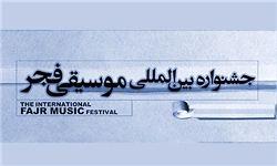 جشنواره موسیقی فجر و ماجرای تکرار بیهوده کنسرت ها
