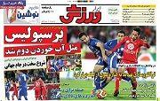 صفحه اول روزنامه های ورزشی ۹۲/۷ / ۲۷