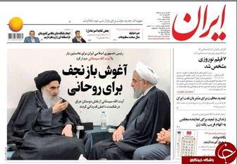 ایران و عراق بعد از فرات/ داغ بازار بر جیبهای خالی/ پیشخوان سیاسی