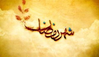 ستاد استهلال 5 شنبه را اول ماه رمضان اعلام کرد