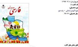 ماجرای حذف دریاچه ارومیه از جلد کتاب دوم دبستان + عکس