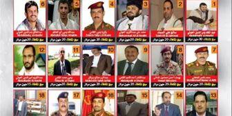 40 فرد وابسته به انصارالله یمن در لیست سیاه دولت سعودی+ عکس