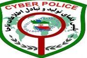 هشدار جدی رئیس پلیس فتا تهران به شهروندان