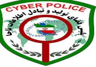 هشدار پلیس فتا درباره خریدهای اینترنتی