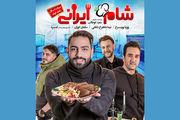 دورهمی بازیگران مشهور در «شام ایرانی»، پیشنهادی مناسب برای دوران قرنطینه