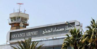 حملات ائتلاف سعودی به فرودگاه صنعا