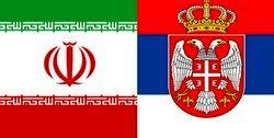 صربستان معافیت ویزا برای ایرانیها را لغو کرد