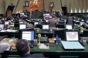 اسامی غایبان جلسه علنی امروز مجلس