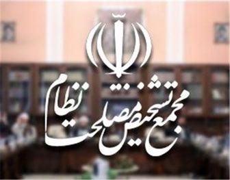 طرح رسیدگی به اموال مسئولان در مجمع تشخیص مصلحت مانده است