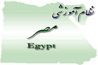 دولت مصر بیش از هزار معلم را اخراج کرد