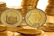 قیمت سکه و طلا در ۳۰ آبان/ نیم سکه به ۶ میلیون و ۲۰۰ هزار تومان رسید