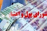 وضعیت تأمین مالی در اقتصاد کشور