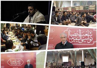 """راهاندازی پویش """"روزه نجات"""" در دانشگاه تهران"""