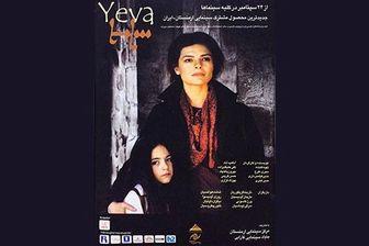 «یه وا» در راه جشنواره فیلم ونیز