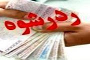 رد رشوه 15 میلیون ریالی توسط مأمور وظیفهشناس در قزوین