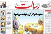 از پاسخ نوبخت به احمدینژاد تا ایست دوباره مجمع به لایحه پولشویی/ پیشخوان