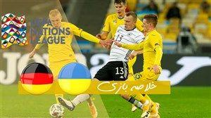 خلاصه بازی امشب اوکراین 1 - آلمان 2+فیلم