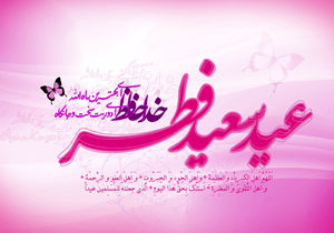 کدام مساجد تهران اقامه نماز عید فطر دارند؟ / لیست مساجد