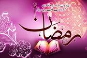 دعای مخصوص روز بیستم ماه رمضان/ عکس