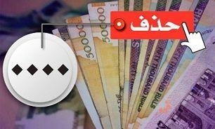 شرط موفقیت در اجرای حذف صفر از پول ملی