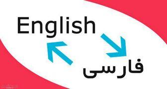 تسهیل ارائه خدمات ترجمه تخصصی به کمک فناوری اطلاعات