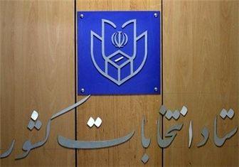 دبیر ستاد انتخابات کشور انتخاب شد