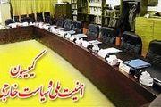 جزئیات جلسه کمیسیون امنیت ملی مجلس با عراقچی