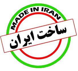 چرا کالای ایرانی مظلوم است؟