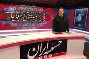 ویژه برنامههای شبکه 1 در شب شهادت امام حسن عسکری(ع)
