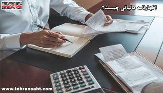 اظهارنامه مالیاتی چیست؟ تمام آنچه که باید بدانید