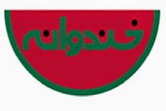شبی پر از رفت و آمد شیرازیها در «خندوانه»