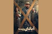 «آبادان یازده ۶۰» در راه جشنواره فیلم مقاومت