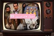 ساعت پخش سریال های نوروز 99