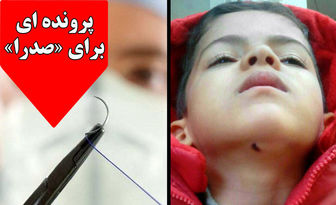زوایایی پنهان ماجرای کودکی که بخیه اش کشیده شد