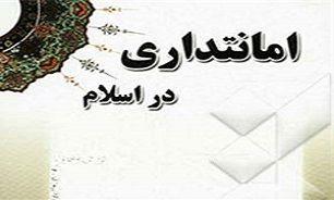 جایگاه حساس امانتداری در اسلام