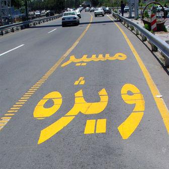 تردد از خطوط ویژه ممنوع است