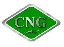 قیمت CNG این هفته افزایش مییابد