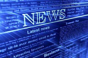 عناوین مهمترین خبرهای جهان از شب گذشته تا کنون