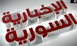 محکومیت حمله تروریستهای سوریه به خبرنگاران