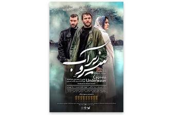 اکران خصوصی «سرو زیر آب» در سینما آزادی