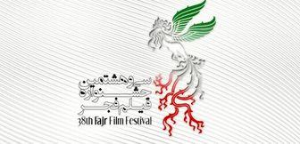 نگاهی به پوستر فیلمهای جشنواره فیلم فجر 38/ تصاویر