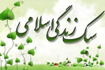توئیت نمای امروز 22 آذر/ سبک زندگی اسلامی