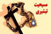 شبکه صهیونیستی فعال در حوزه انحرافات دینی متلاشی شد