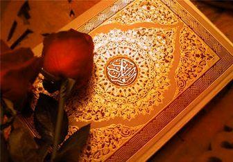 حکم افتادن قرآن به زمین به صورت سهوی