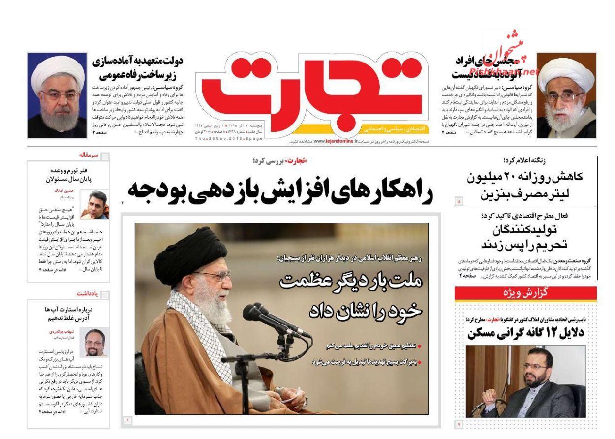 عناوین اخبار روزنامه تجارت در روز پنجشنبه ۷ آذر :